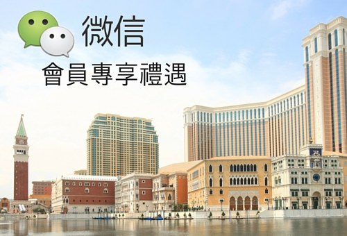 venetian macao wechat offer